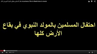 المسلمون يحتفلون بالمولد النبوي في العالم   les musulmans Fête le Mawlid dans le monde