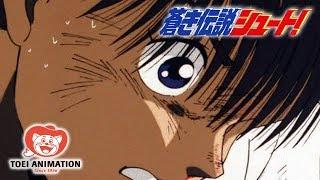 【公式】蒼き伝説シュート! STAGE01「キックオフ」