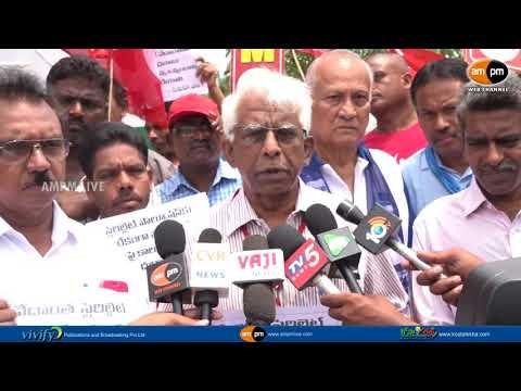 Vedanta Sterlite Copper Smelter Must Shut Down || CPM Protest || Visakhapatnam