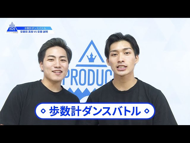 【安慶田 真樹(Ageda Masaki)VS安藤 誠明(Ando Tomoaki)】歩数計ダンスバトル|PRODUCE 101 JAPAN