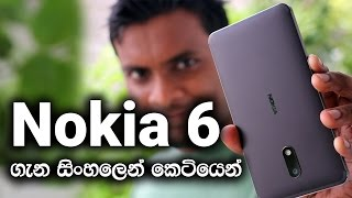 Nokia 6 Android Phone Unboxing and Review in Sinhala