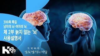 [생로병사의 비밀] 300회 특집 2부작 - 남자의 뇌·여자의 뇌 제 2부 늙지 않는 '뇌' 사용설명서
