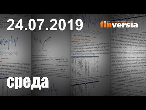 Новости экономики Финансовый прогноз (прогноз на сегодня) 24.07.2019