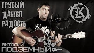 Горшенев - Есенин – Грубым дается радость (кавер - Виталий Подземный )