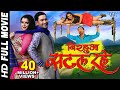 Nirahua Satal Rahe - Superhit Full Bhojpuri Movie - Dinesh Lal Yadav nirahua, Aamrapali video