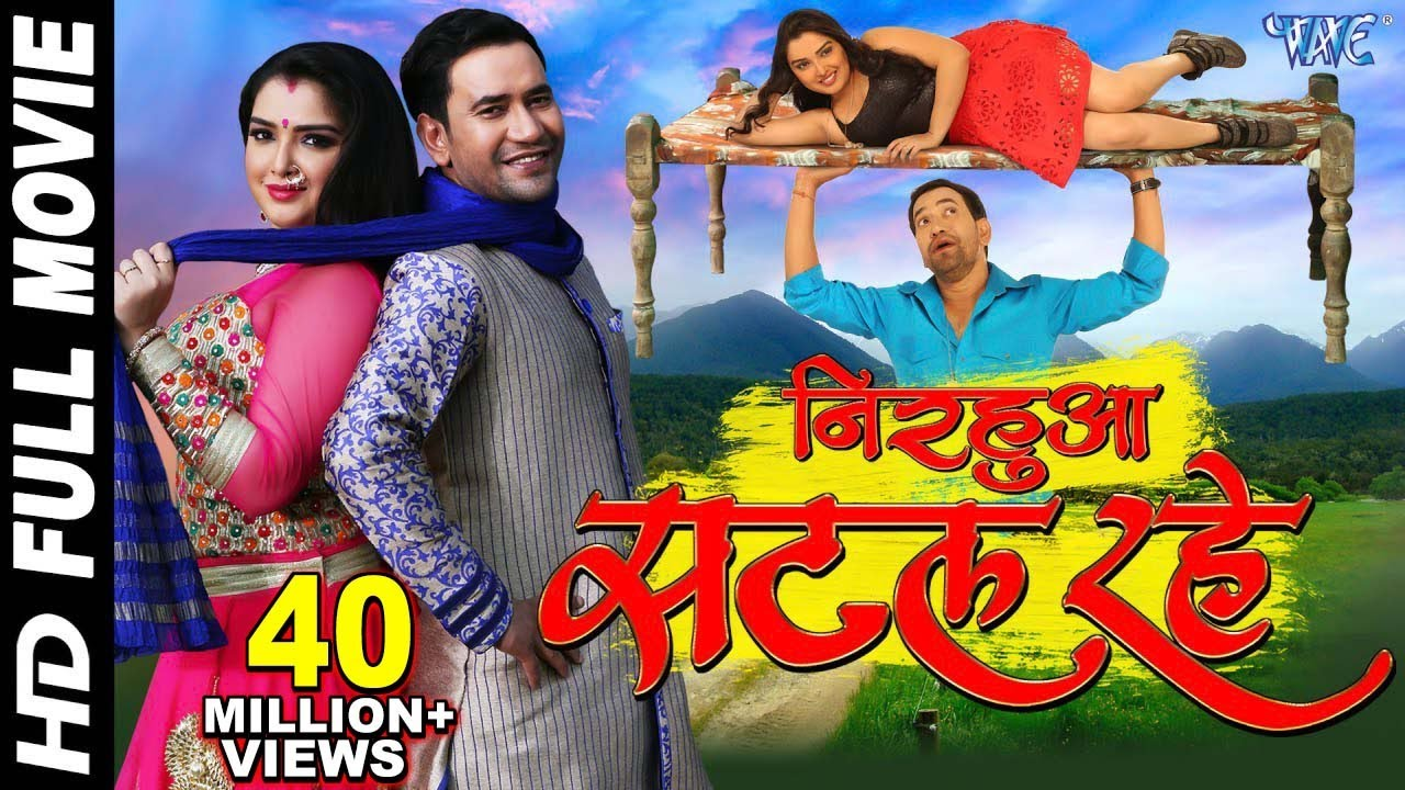 Bhojpuri film photo full hd video mein naya
