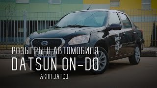 DATSUN on DO C АКПП JATCO   ТЕСТ И РОЗЫГРЫШ АВТОМОБИЛЯ