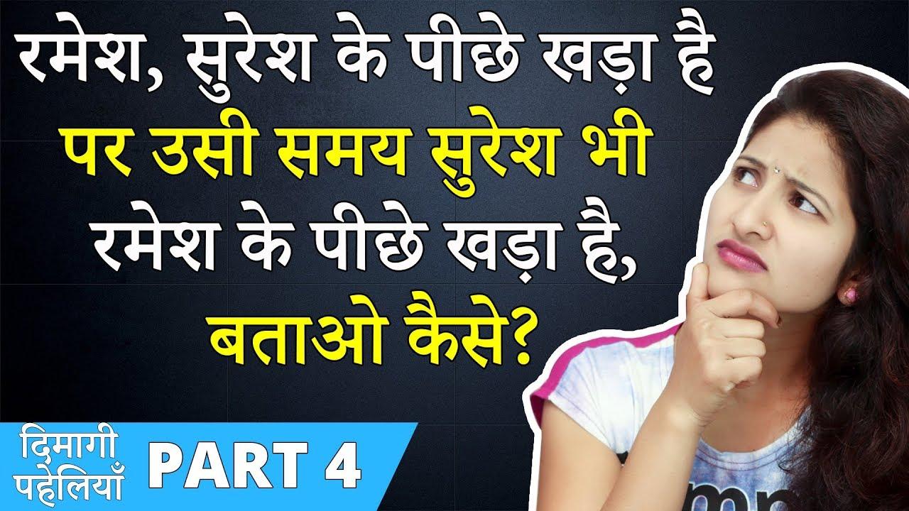 5 À¤¦ À¤® À¤— À¤ªà¤¹ À¤² À¤¯ Part 4 Paheliyan In Hindi Brain Teaser Riddles Hindi Paheli Rapid Mind Youtube