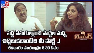 మత కలహాలు సృష్టిస్తున్నారా..? : Barabar With Somu Veerraju - TV9