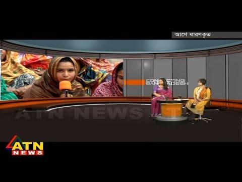 Munni Saha Presents | Connecting Bangladesh - নারী স্বাস্থ্য (Women Health) - April 10, 2020