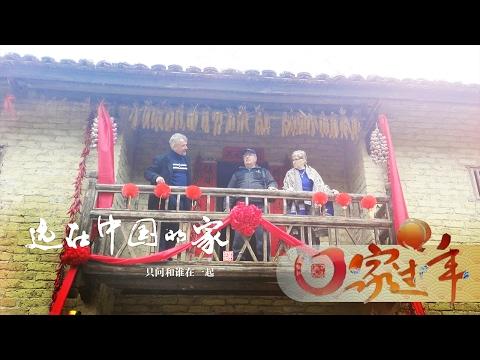 《回家过年》 第十集 远在中国的家:老外的中国春节梦 | CCTV