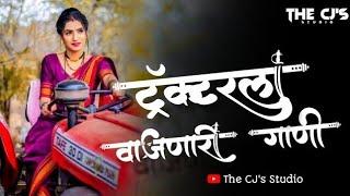 नॉनस्टॉप मराठी डीजे गाणी 2021, Marathi DJ Songs, Marathi Style Mix, Nonstop Marathi Dj Songs 2021 Thumb