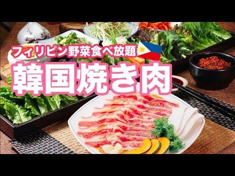 野菜食べ放題フィリピンのオススメ韓国焼肉店