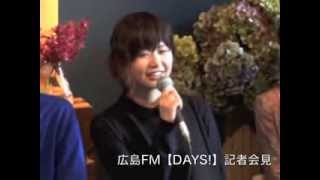 広島FM新番組「DAYS!」記者会見 2014年3月5日@SHAMROCK