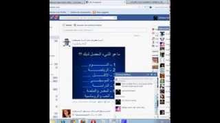 طريقة اختراق حساب الفيسبوك بدون برامج فعالة 100%
