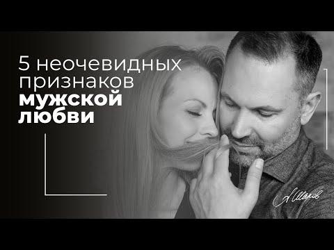 5 неочевидных признаков мужской любви. Как проявляют чувства мужчины? Психология отношений. Любовь.