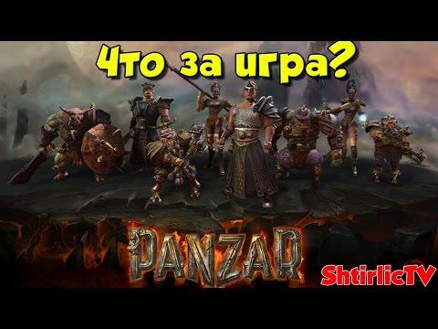 видео: panzar - Что за игра?