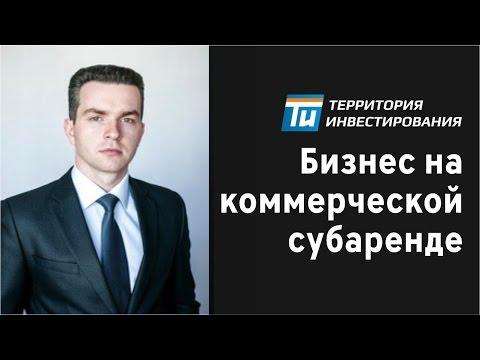 Аренда коммерческой недвижимости в Санкт-Петербург