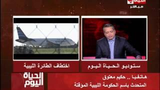 بالفيديو.. الحكومة الليبية تعثر على متفجرات بحوزة خاطفي الطائرة