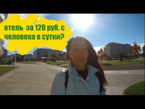 Сочи парк отель в декабре// падение цен в Сочи