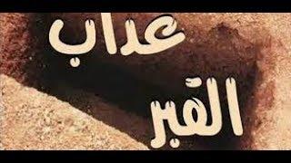 عذاب القبر -   كمال فهمي           Qabre     Kamal Fahmi -  Aadab Al