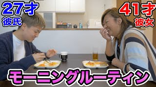 【年の差カップル】モーニングルーティン(彼女とお家デート)