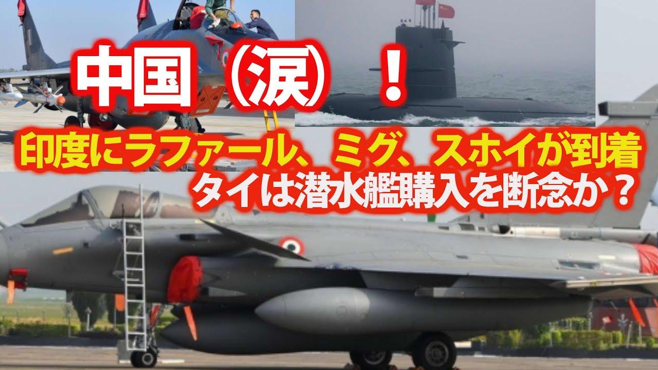 印度が対中制作に戦闘機を!仏ラファール露ミグ、スホイを増強・・・タイでは購入予定の潜水艦の行方が?