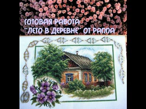 Лето в деревне лето вышивка крестом схема