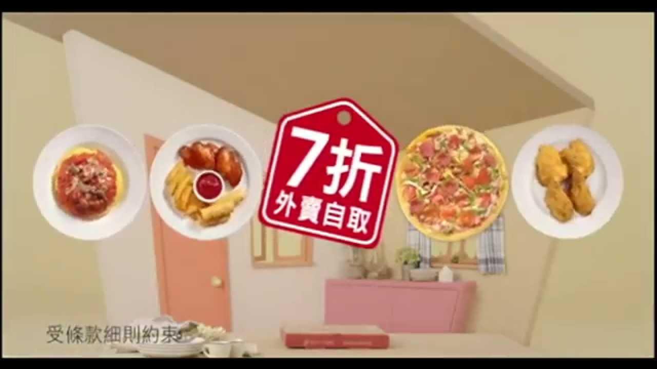 Pizza Hut 薄餅博士PHD + $8脆香雞下脾1件 廣告 [HD] - YouTube