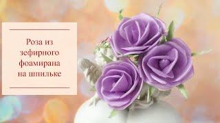Розы из фоамирана. Как сделать розу из зефирного фоамирана простой способ. МК роза на шпильке.