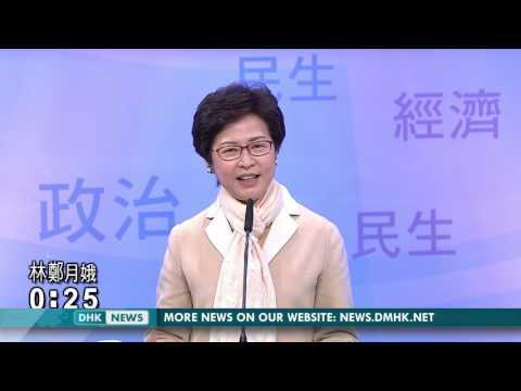Part 1 (Politics) | Chief Executive Election Debate 2017 | DHK NEWS