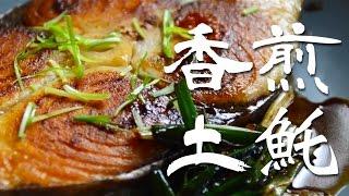 南海豐【香煎薄鹽土魠魚】