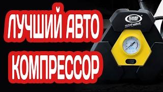видео Надежный и производительный автомобильный компрессор Качок