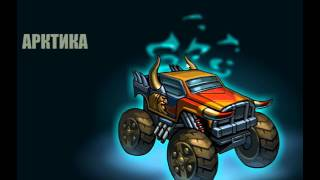 видео Игра монстры 4x4 в Контакте