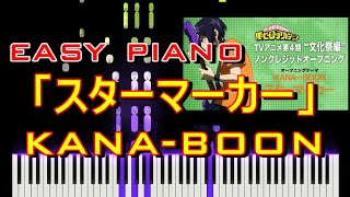 simple piano melody & chords MV https://www.youtube.com/watch?v=MdfFVdFWl1U 僕のヒーローアカデミア4期(My Hero Academia) OP「スター ...