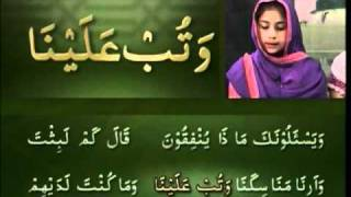 Yassarnal Quran Lesson #43 - Learn to Read & Recite Holy Quran - Islam Ahmadiyyat (Urdu)
