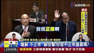 陳超明質詢影片嘸聲蘇揆:陸盼台無聲