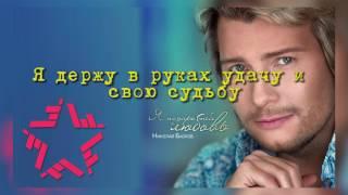 Николай Басков - Я подарю тебе любовь ОБЗОР ПЕСНИ #музокоп