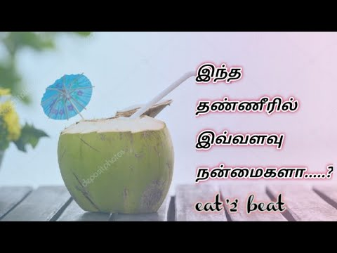 Amazing Benefits Of Tender Coconut Water 🌴 In Tamil