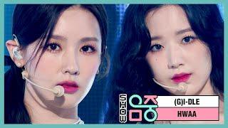 [쇼! 음악중심] (여자)아이들 - 화(火花) ((G)I-DLE - HWAA), MBC 210130 방송