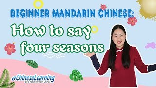 Beginner Mandarin Chinese Lesson: The Four Seasons with eChineseLearning