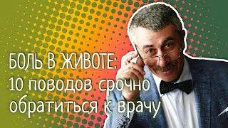 Боль в животе: 10 поводов срочно обратиться к врачу - Доктор Комаровский
