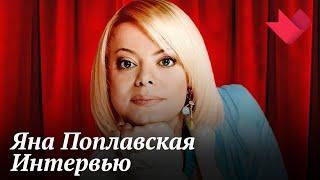 Интервью с Яной Поплавской   Золотая рыбка