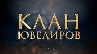 Клан Ювелиров (11 серия)