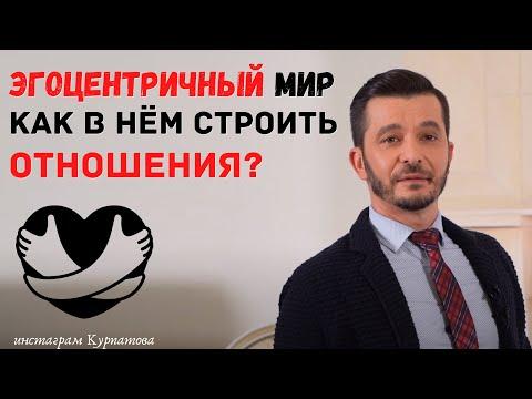 Эгоцентричный мир и идеальный партнёр   Андрей Курпатов   Шаг за шагом