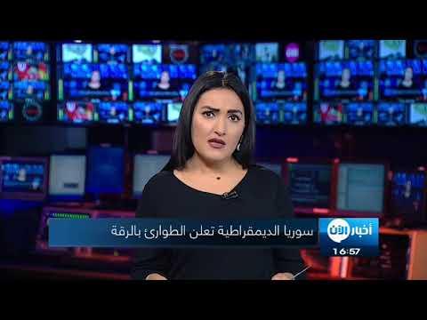 سوريا الديمقراطية تعلن الطوارئ بالرقة  - نشر قبل 1 ساعة