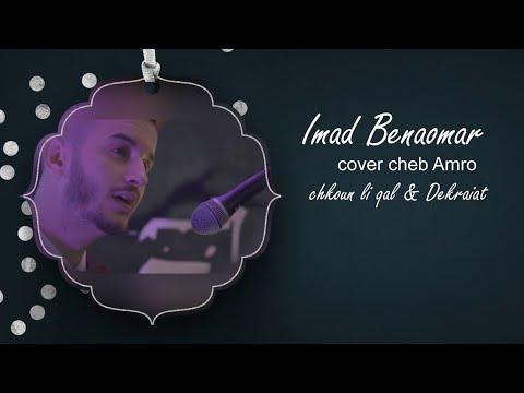 Imad Benaomar - Chkon Ligal & Dikrayat (Cover Cheb Amrou)   عماد بنعمر - كوفر الشاب عمرو