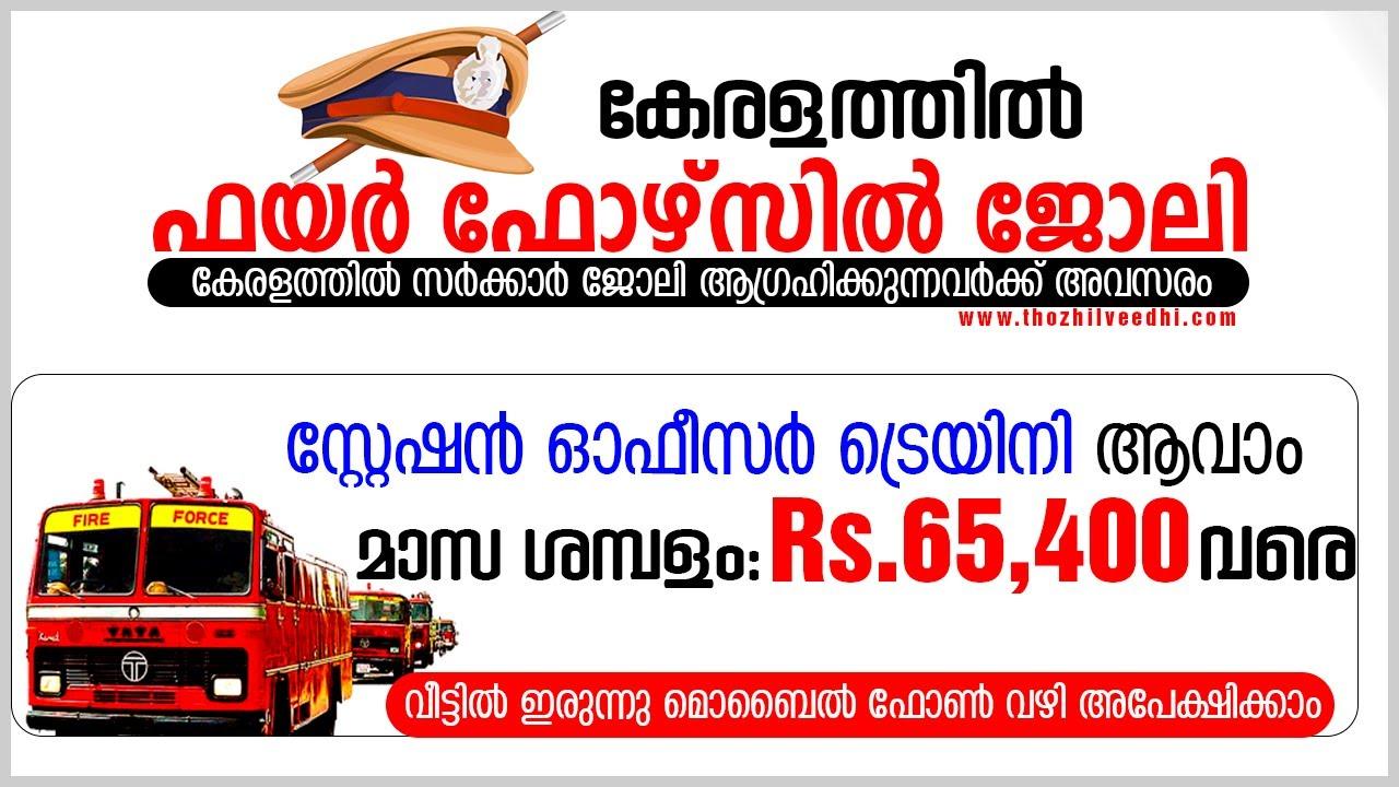 കേരള ഫയര് ഫോഴ്സില് ജോലി !!! സ്റ്റേഷന് ഓഫീസര് ട്രെയിനീ ആവാം - Kerala Fire Force Recruitment 2020