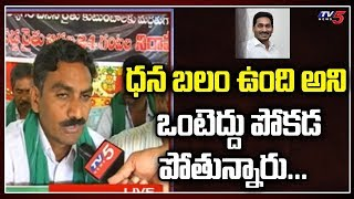 Mandadam Farmers Comments on CM Jagan and YCP Ministers | AP Capital Amaravathi