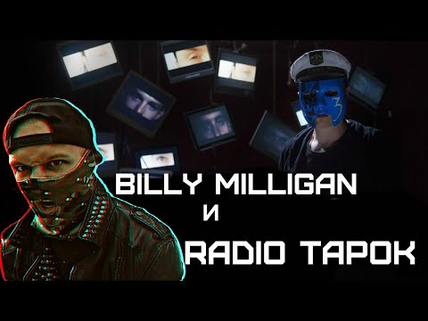 Hollywood Undead - Undead (Cover By Radio Tapok And Billy Miligan Remix)